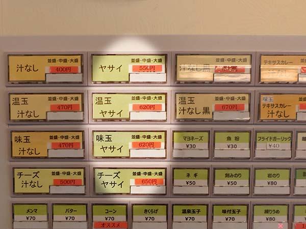 券売機の写真
