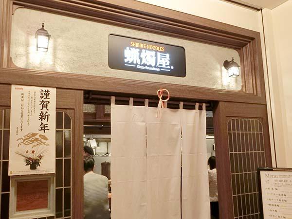蝋燭屋(ろうそくや)の入り口
