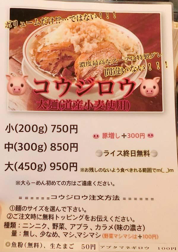 店内の張り紙「ボリュームだけではない、濃度再考なスープに特製ダレ コウジロウ」、その他価格注文方法など