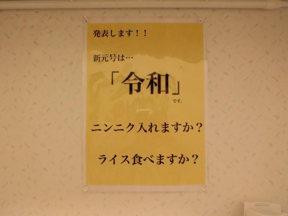 壁の張り紙。書かれているのは「発表します!新元号は・・令和です。 ニンニク入れますか?ライスたべますか?」」