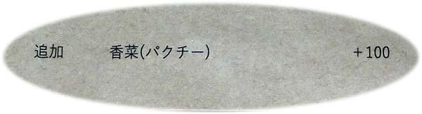 メニューに書かれた追加のパクチー100円増