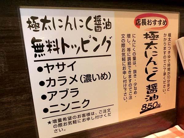 店内の張り紙「店長おすすめ極太にんにく醤油850円、無料トッピングなど