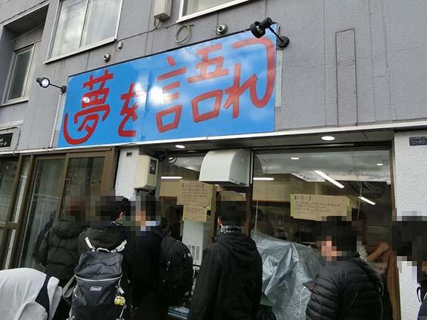 夢を語れ札幌の看板と行列