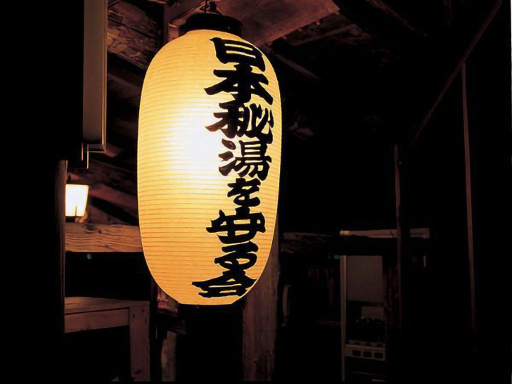 丸駒温泉 秘湯の会