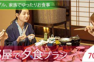 お部屋食プランのイメージ画像