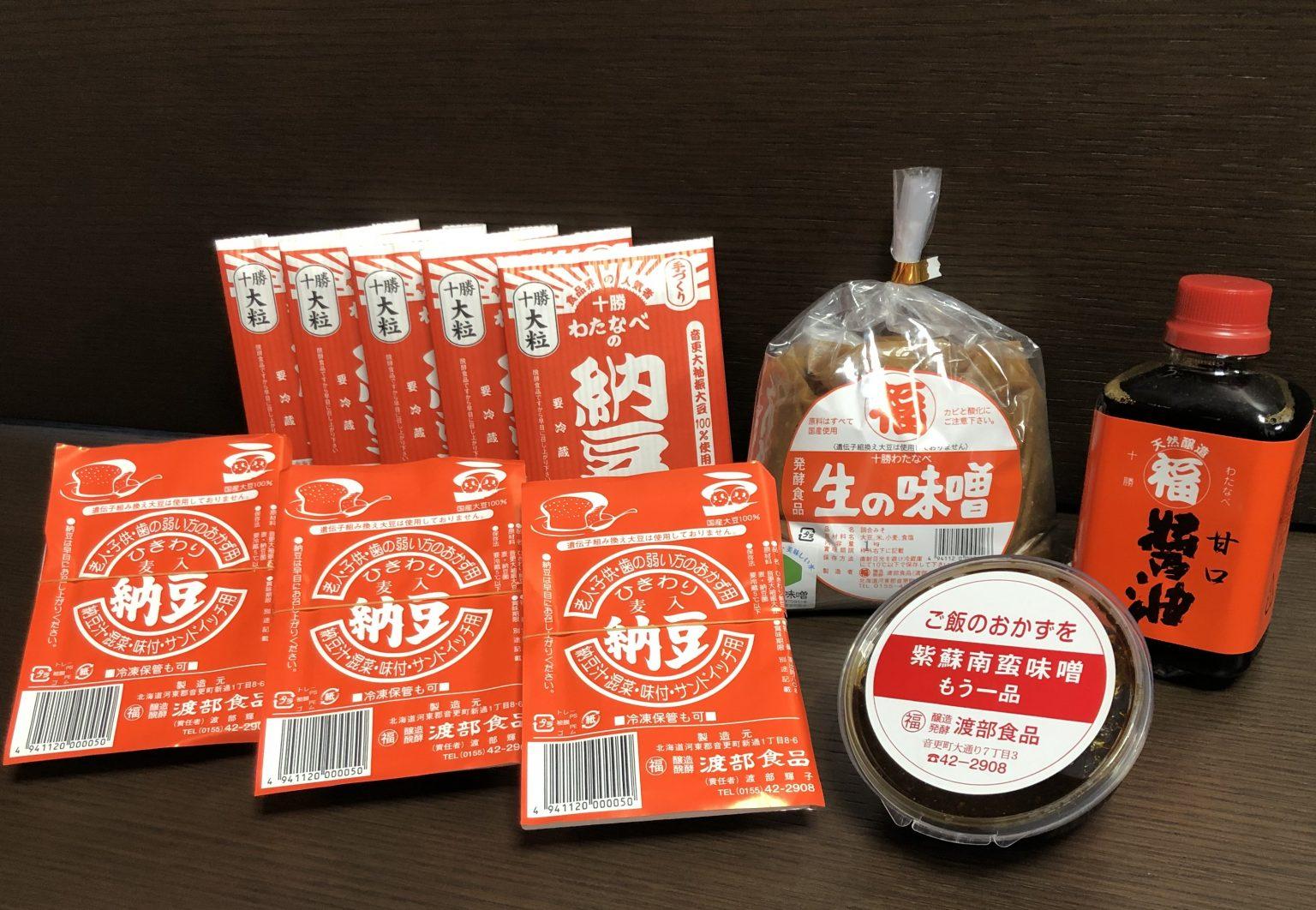 音更町の老舗・自然食品店の手作り納豆・味噌・醤油のセット