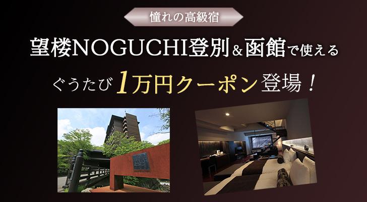 望楼2館1万円クーポン