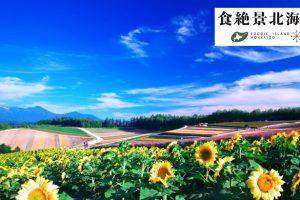 食絶景北海道 食クラスター地域フード塾