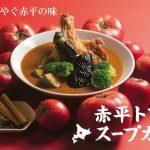 赤平トマトスープカレー