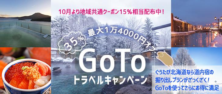 GOTOブログ冬