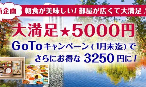 大満足5000円
