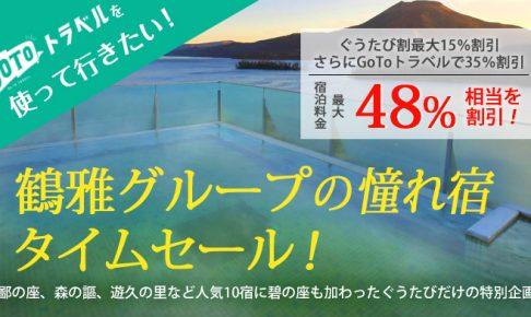 GOTO鶴雅728