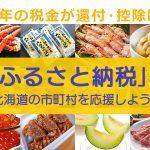ふるさと納税で北海道を応援