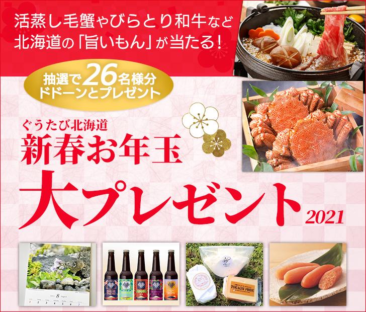 新春お年玉大プレゼント2021
