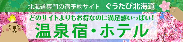 春の大満足1万円