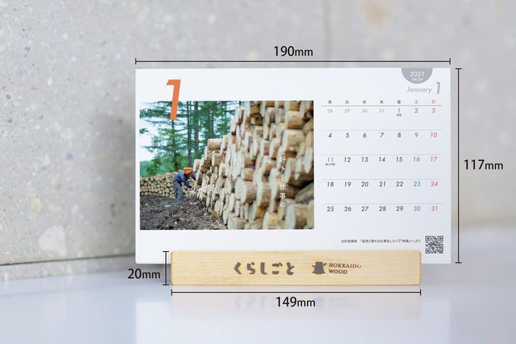 くらしごとカレンダー2