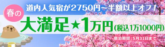 春の大満足★1万円