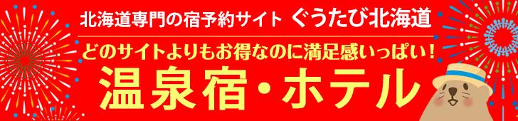 夏の大満足1万円