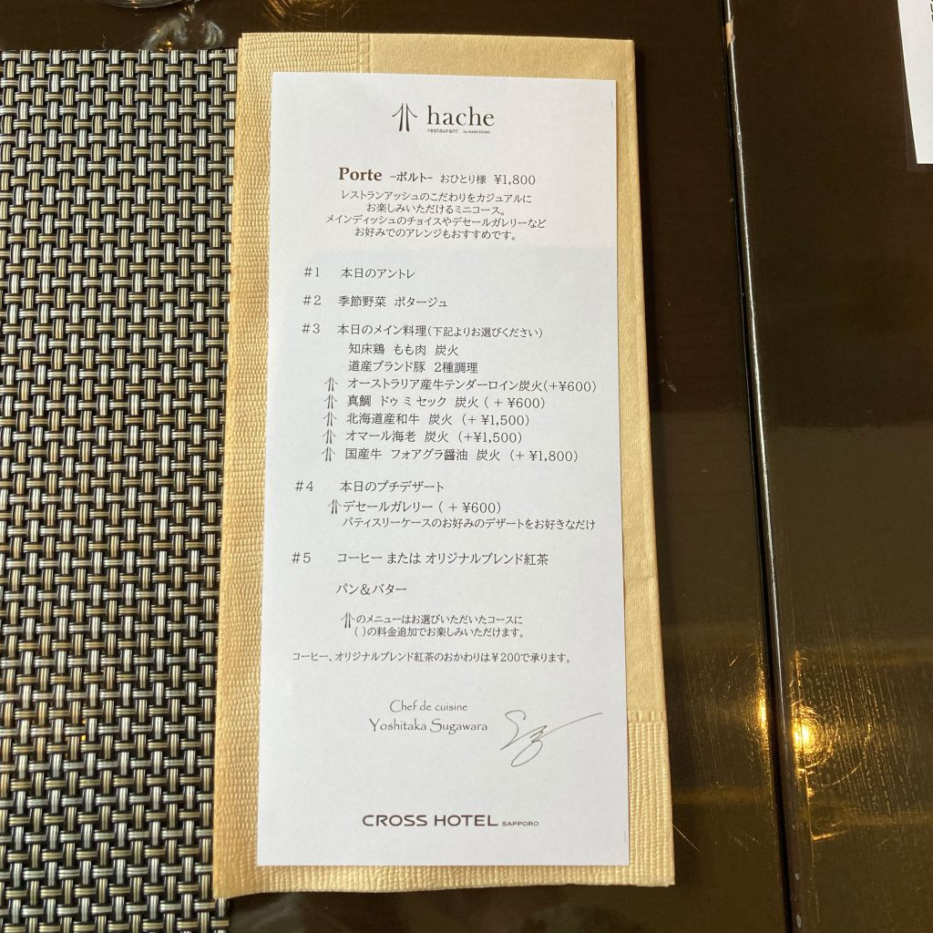 クロスホテル札幌のランチメニュー