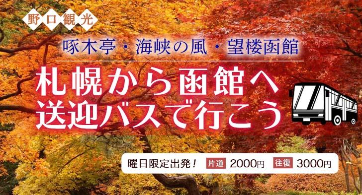 札幌から函館へ送迎バスで行こう